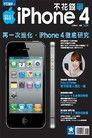 不花錢學iPhone 4
