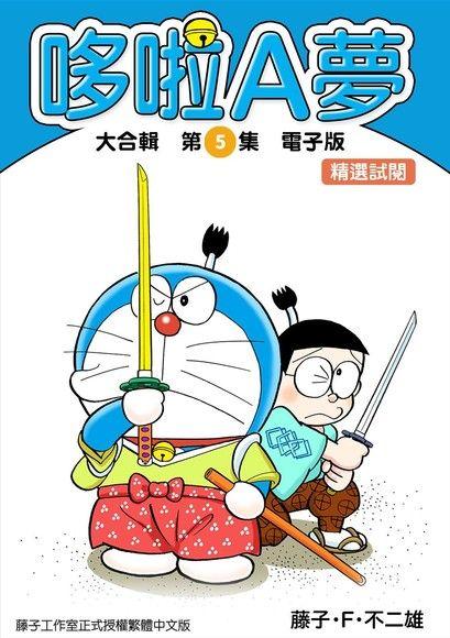 哆啦A夢 大合輯第5集 電子版  精選試閱