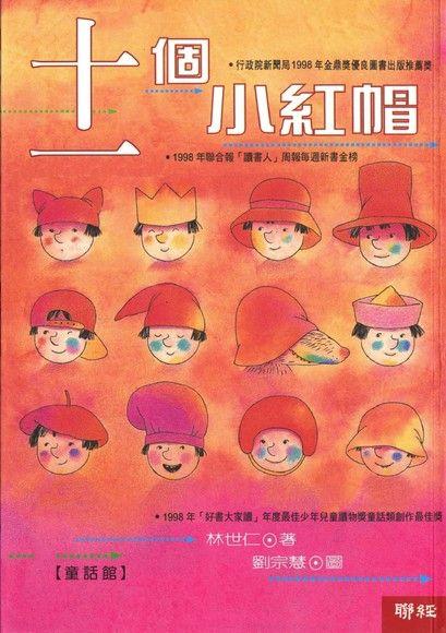 十一個小紅帽