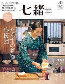 七緒 2020年春季號 Vol.61 【日文版】