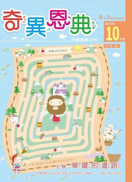 奇異恩典兒童靈修月刊 注音版/10月號2013 第31期