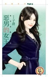 惡男的女王【禁忌遊戲之四】(限)