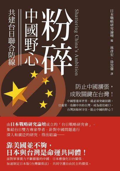 粉碎中國野心──共建台日聯合防線