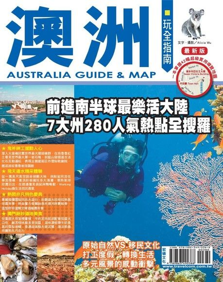 澳洲玩全指南 '15-'16