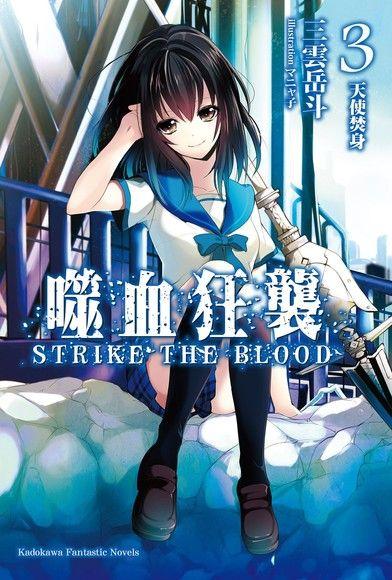 噬血狂襲 (3)(小說)