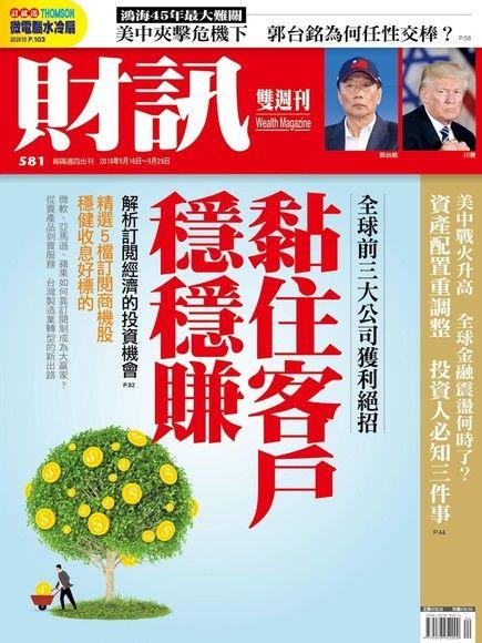 財訊雙週刊 第581期 2019/05/16