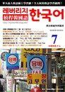 槓桿韓國語學習週刊第7期