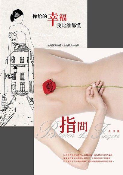 《你給的幸福,我比誰都懂》+《指間》─北川舞的幸福套書