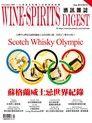 酒訊Wine & Spirits Digest 08月號/2012 第74期