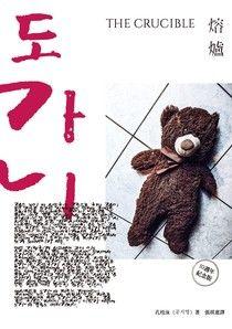 【电子书】熔爐(10週年紀念版)