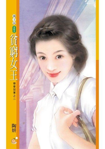 貧窮女王【戀愛冠軍之二】