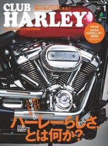 CLUB HARLEY 2020年1月號 Vol.234 【日文版】