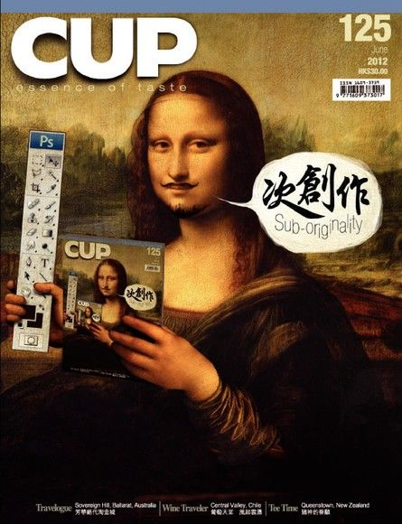 CUP 06月號/2012 第125期