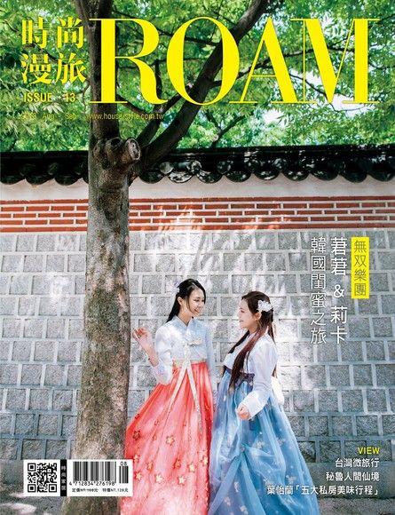 時尚漫旅 ROAM 13期