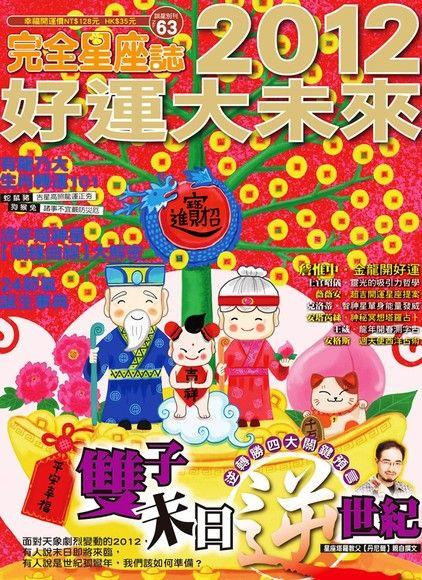 完全星座誌2012:好運大未來特刊