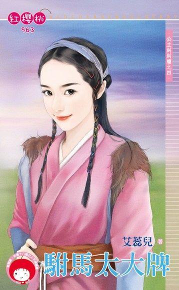 駙馬太大牌【公主糾糾纏之四】(限)