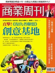 商業周刊 第1433期 2015/04/29