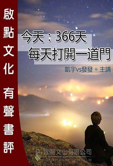 今天:366天,每天打開一道門(啟點文化有聲書評)【有聲書】