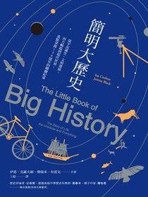 簡明大歷史:從宇宙誕生、文明發展、西方崛起到現代世界,重點掌握138億年的關鍵紀事