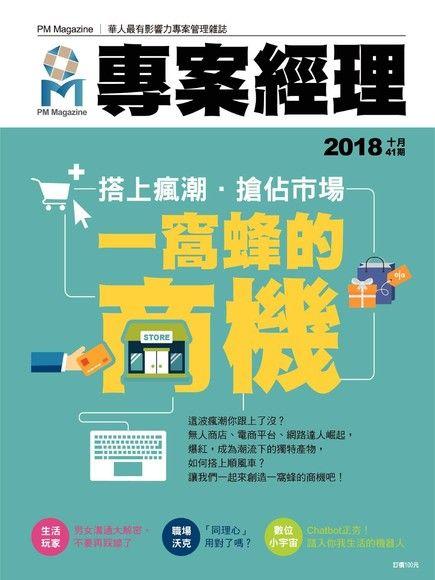 專案經理雜誌雙月刊 繁體版 10月號/2018 第41期