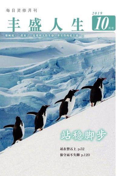 丰盛人生灵修月刊【简体版】2019年10月號