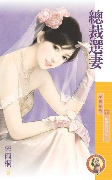 總裁選妻【結婚進行曲之一】(限)