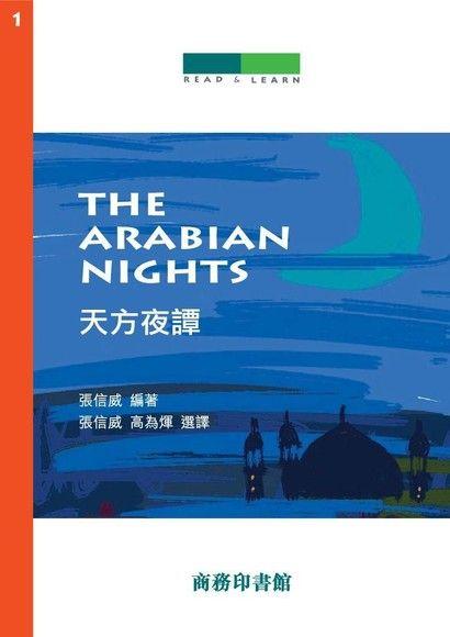 讀名著學英語:天方夜譚