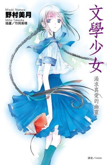 文學少女 (02)