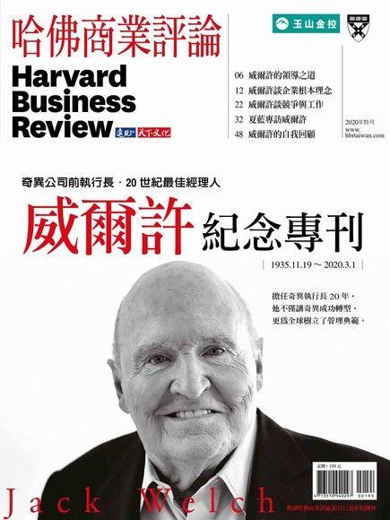 哈佛商業評論全球繁體中文特刊:威爾許紀念專刊