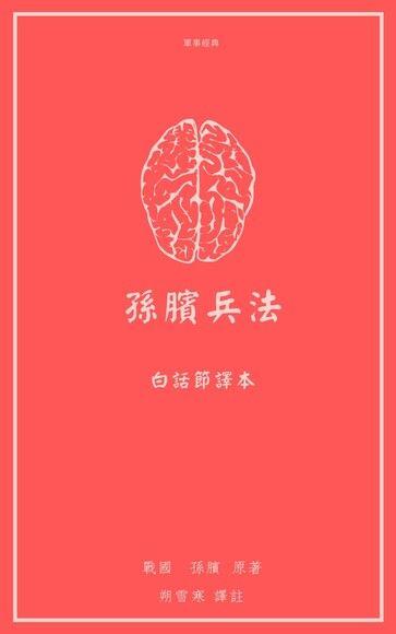 《孫臏兵法》白話譯註