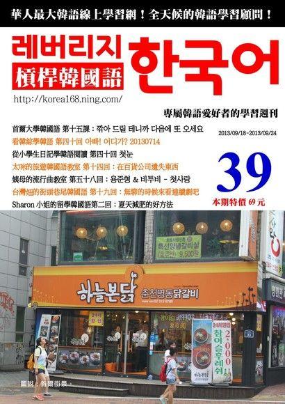 槓桿韓國語學習週刊第39期