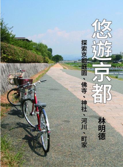 悠遊京都:探索庭園、佛寺、神社、河川、町家