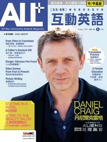 ALL+互動英語2011年8月號No.81