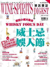 酒訊Wine & Spirits Digest 04月號/2015 第106期