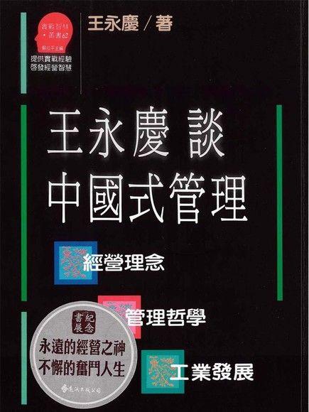 王永慶談中國式管理