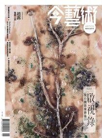 典藏今藝術 11月號/2015 第278期