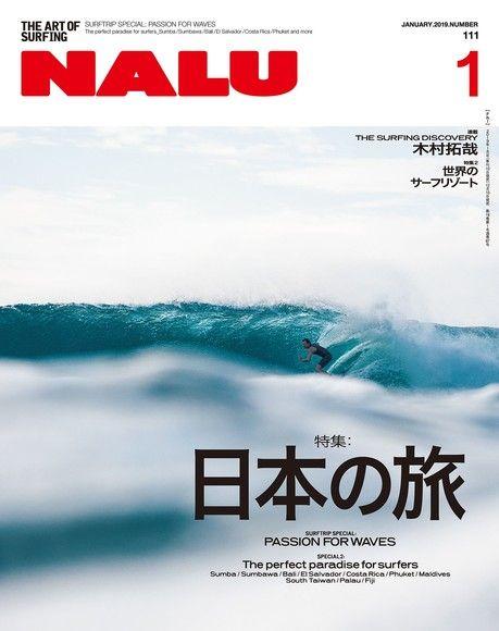 NALU 2019年1月號 No.111 【日文版】