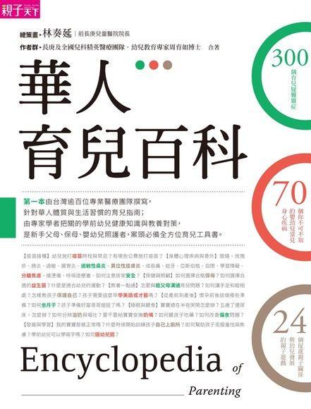 華人育兒百科(軟精裝)