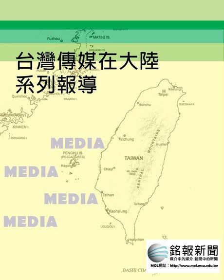 台灣傳媒在大陸
