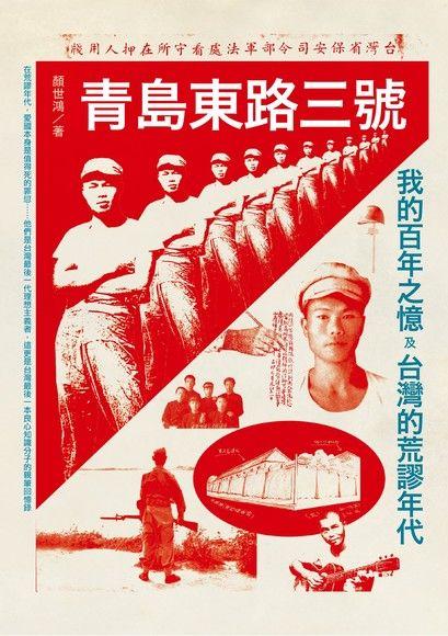 青島東路三號:我的百年之憶及台灣的荒謬年代