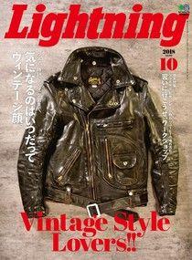 Lightning 2018年10月號 Vol.294 【日文版】
