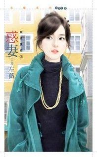 惑妻【枕邊誘惑2】