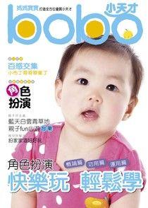 媽媽寶寶寶寶版 08月號/2012 第306期