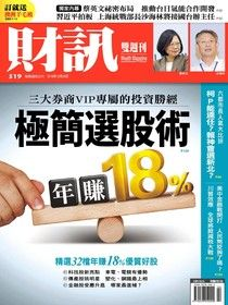 財訊雙週刊 第519期 2016/12/29