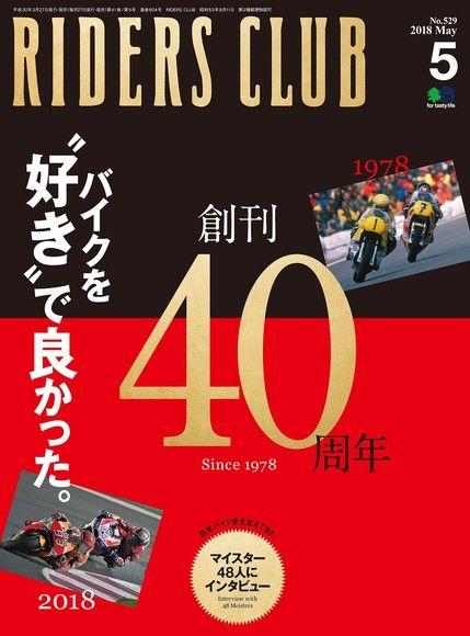 RIDERS CLUB 2018年5月號 No.529【日文版】