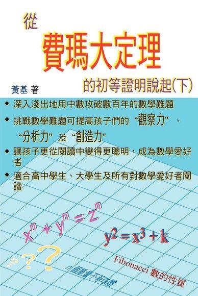 從費瑪大定理的初等證明說起(下)