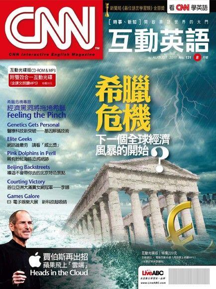 CNN互動英語2011年8月號No.131