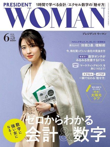 PRESIDENT WOMAN 2018年6月號 Vol.38 【日文版】