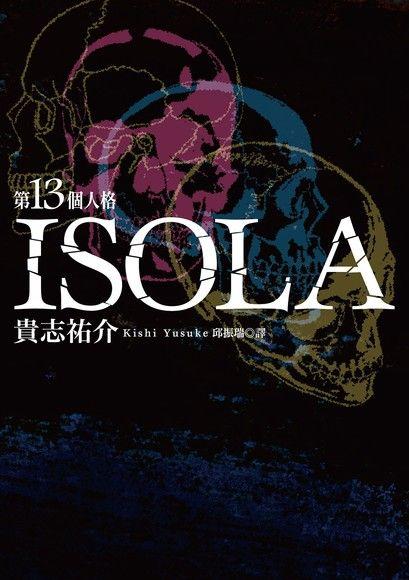 第十三個人格ISOLA