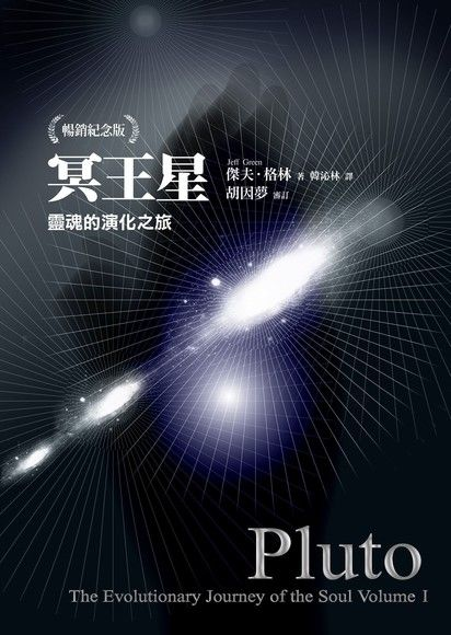 冥王星:靈魂的演化之旅(暢銷紀念版)